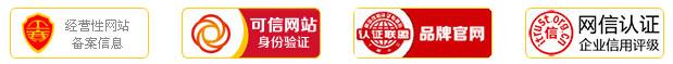 广州注册公司优业财务信用安全网站认证