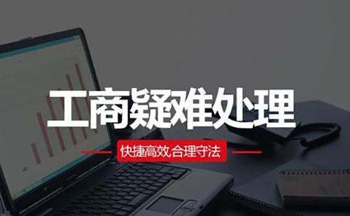 广州公司税务异常怎么办