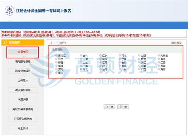 广州<a href='https://www.yyjt360.com/' target='_blank'><u>公司注册</u></a>查询广州注册会计师怎么报名!有没有详细的CPA报名