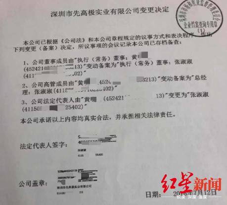 女生丢身份证被注册公司负债200万 已锁定一嫌疑人