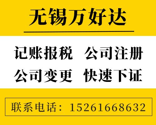 广州商标注册加急无锡锡代办注册公司(无锡崇安区财务代理记账注