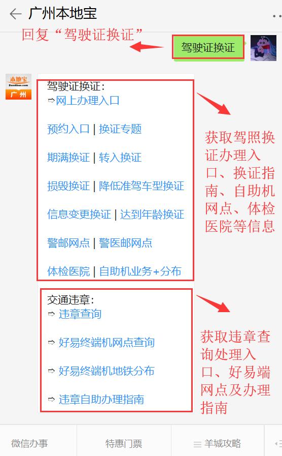 广州驾驶证转入换证指南(条件+流程+材料+费用)