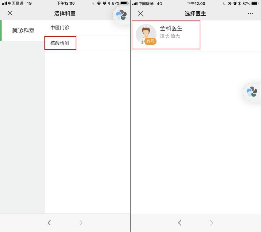 广州天河区石牌街社区卫生服务中心核酸检测预约指南