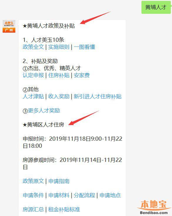 广州注册公司注册广州黄埔区2019年人才住房补贴评选需要什么条件