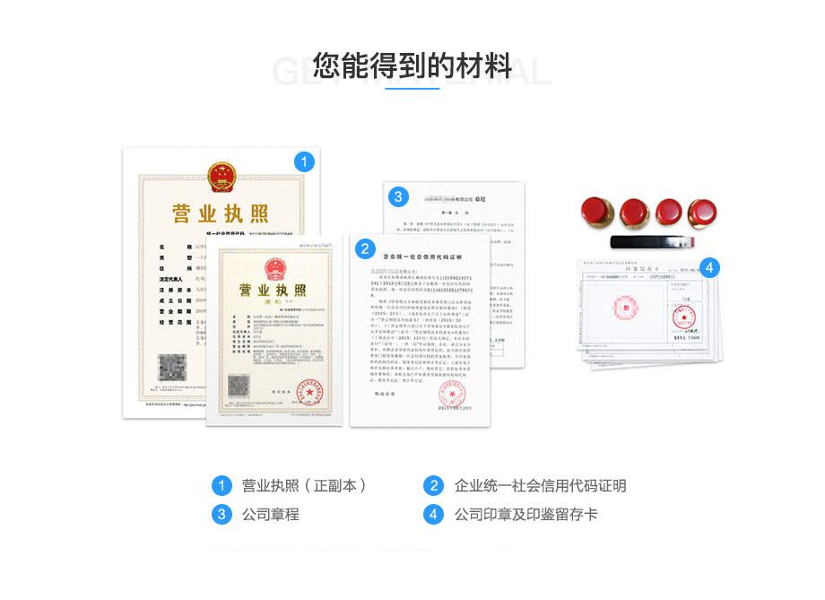 广州<a href='https://www.yyjt360.com/gongsizhuceleixing/' target='_blank'><u>注册公司</u></a>