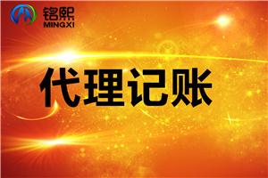 """<a href='https://www.yyjt360.com/jizhangbaoshui/71.html' target='_blank'><u>代理<a href='https://www.yyjt360.com/jzbs/' target='_blank'><u>记账</u></a></u></a>好不好,五点让你充分了解到""data-filename=""3.jpg"""