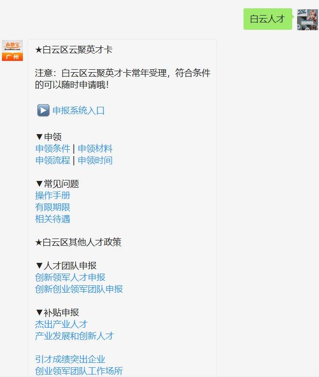 广州注册广州白云区2019年创业领军团队工作场所补贴申报