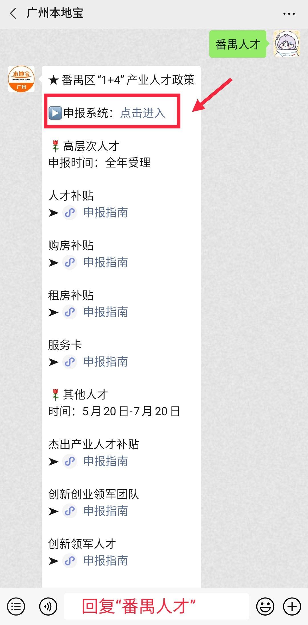 广州代理工商执照广州番禺区2020年创新创业服务领军人才申报流程