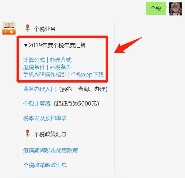 广州工商代理机构港澳台人士可以注册个人所得税APP吗?