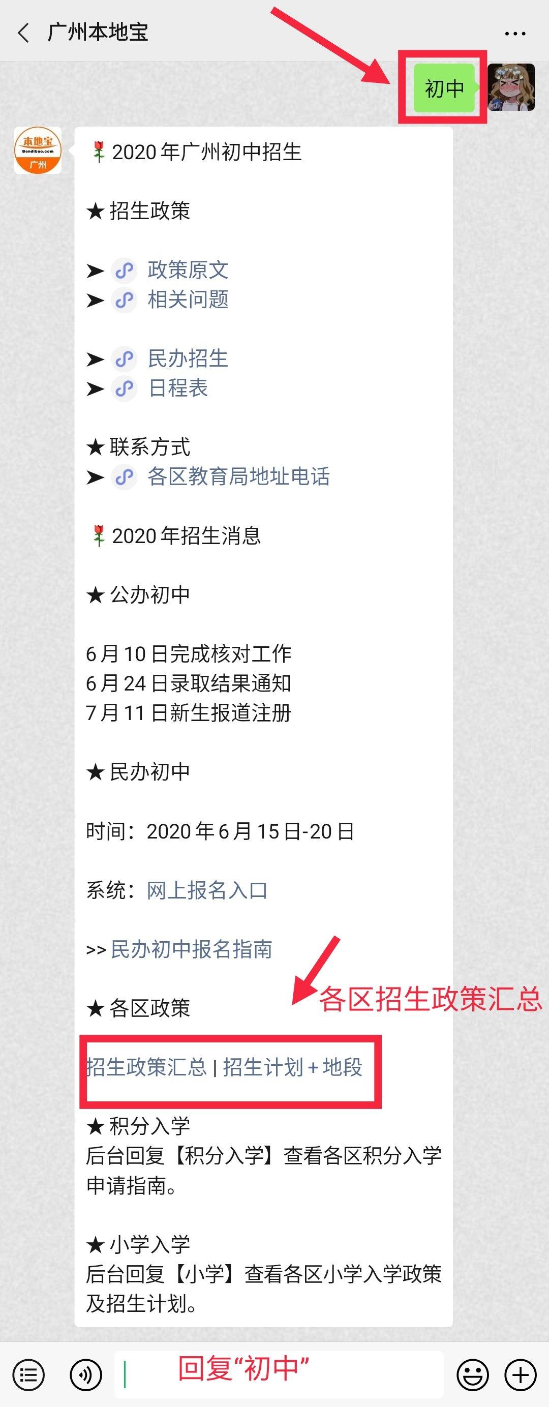 广州公司注册2020广州从化区城郊中学招生地段范围