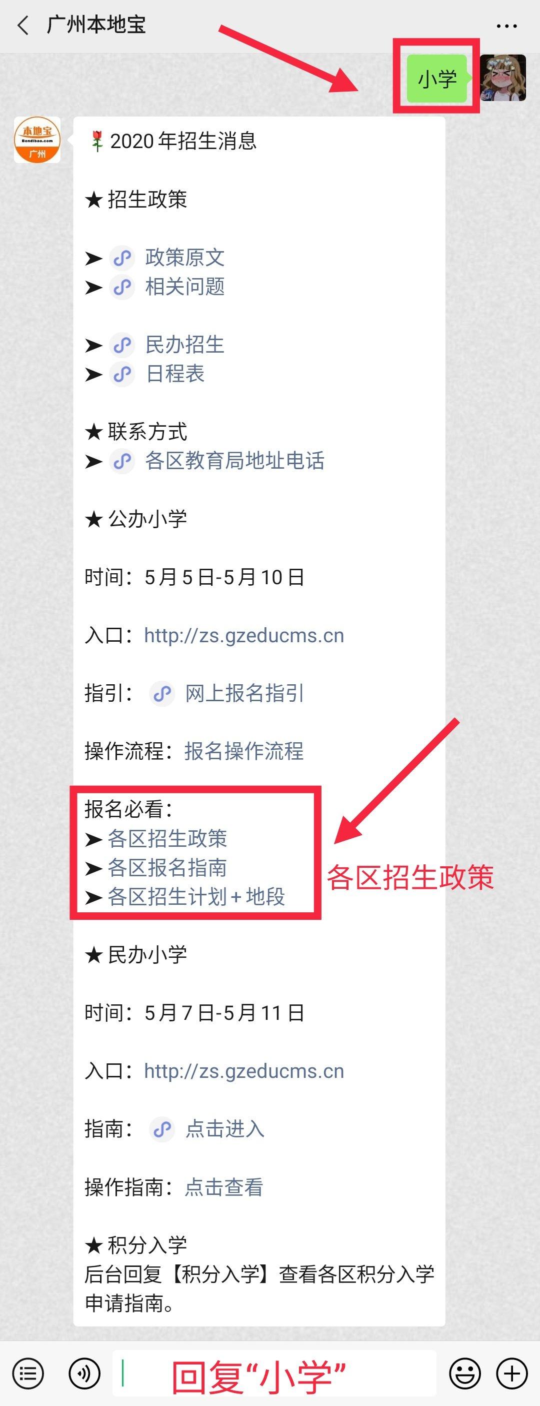广州商标查询2020广州从化希贤小学招生地段范围