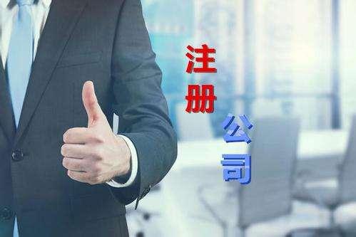 广州白云办营业执照需要什么条件和流程