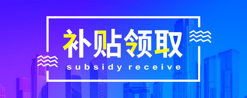 广州注册公司流程及费用2020广州南沙区高端领军人才安家补贴申请指南