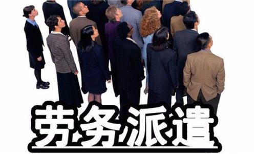 劳务派遣许可证办理条件